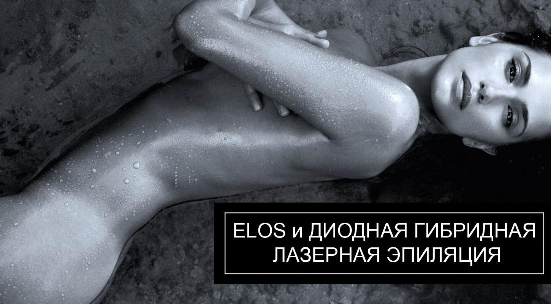 ЭЛОС и диодная гибридная 3D лазерная эпиляция
