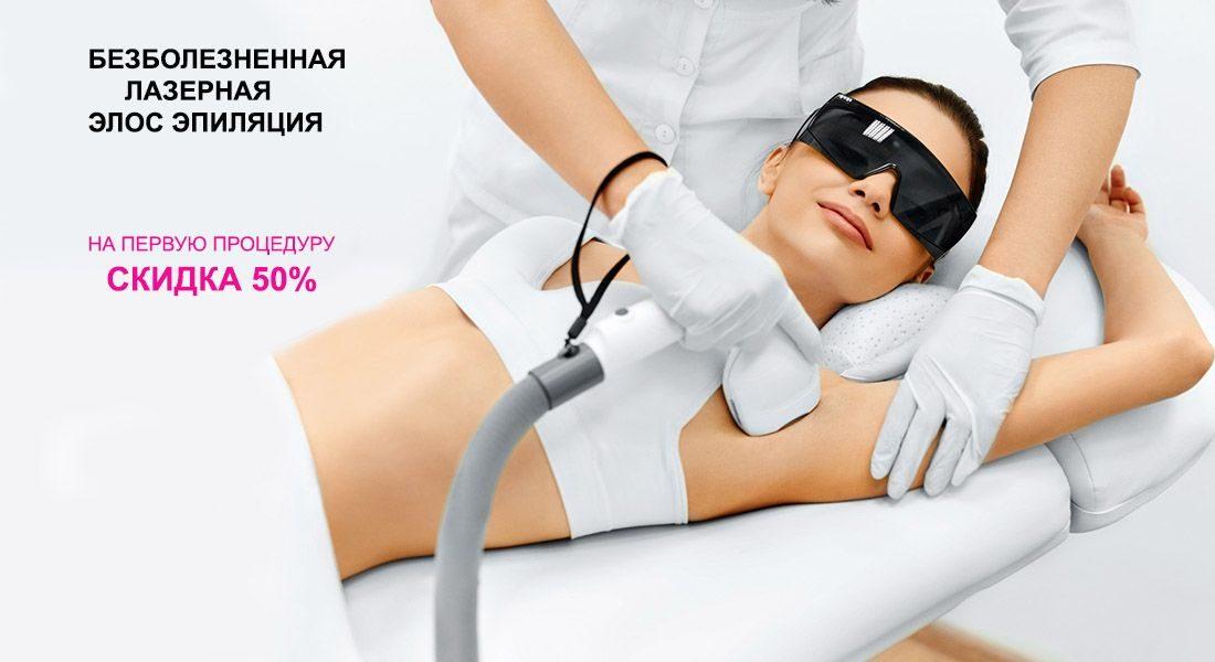 Лазерная эпиляция цена ЭЛОС в Киеве со скидкой 50% для тех кто приедет в первый раз