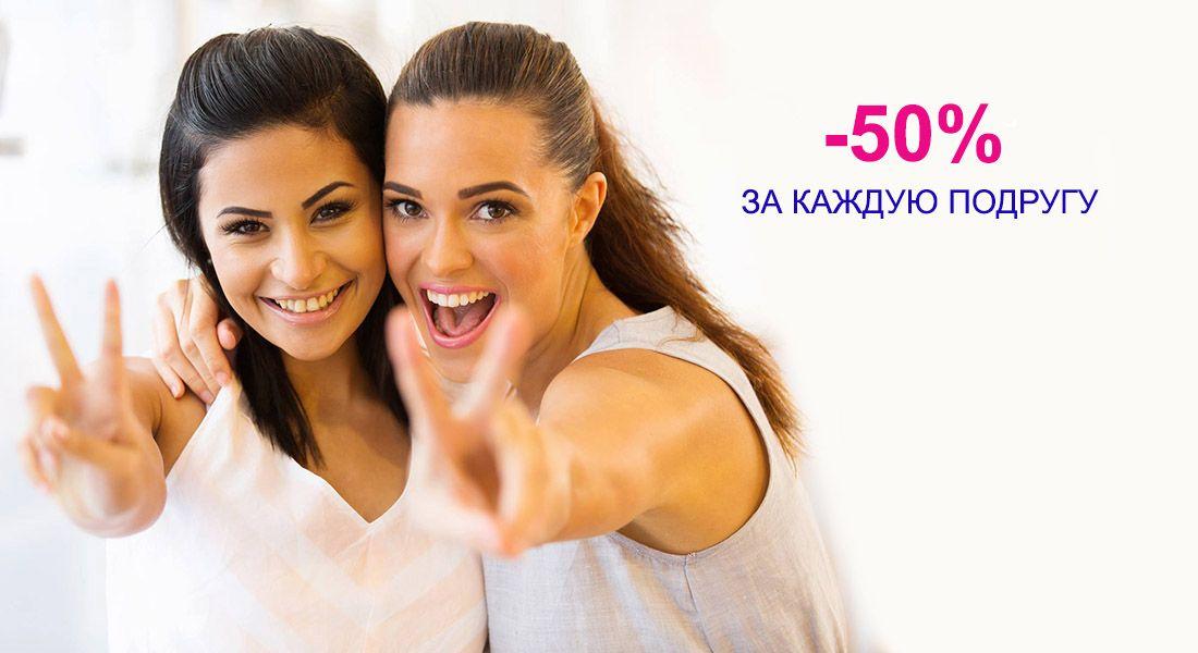 Акция и низкая цена лазерной эпиляции в Киеве ЭЛОС за каждого друга