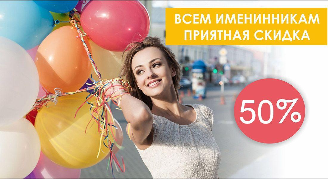 Безболезненное лазерное удаление волос именинникам по акции на Оболони возле Минской