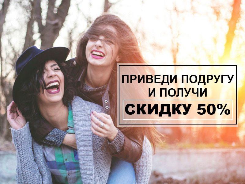 Акция за каждого друга или подругу в Киеве