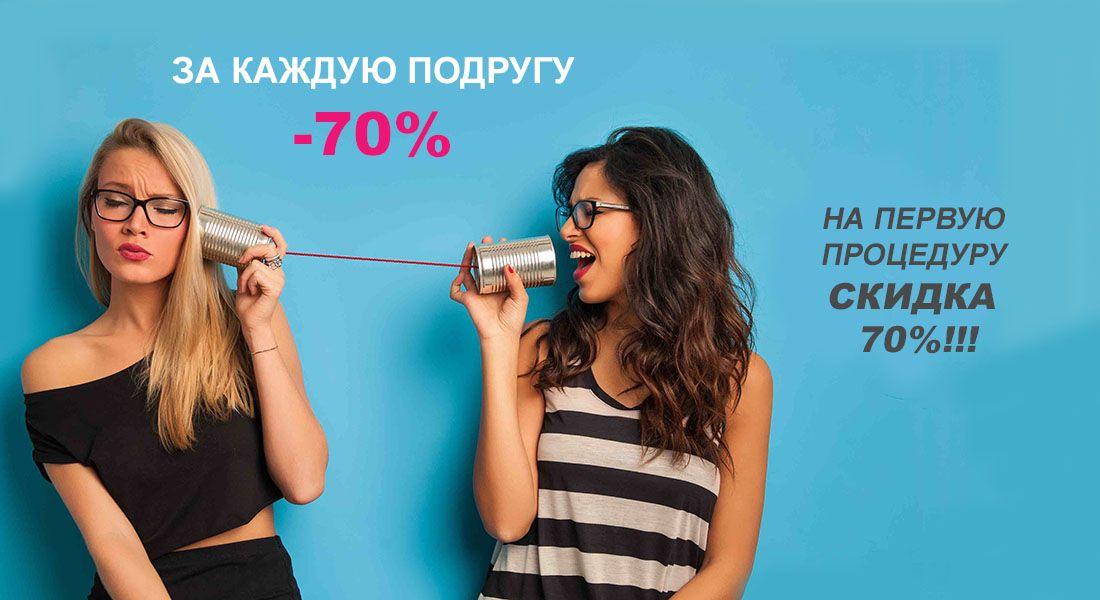 Акция лазерной эпиляции в Киеве ЭЛОС за каждого друга
