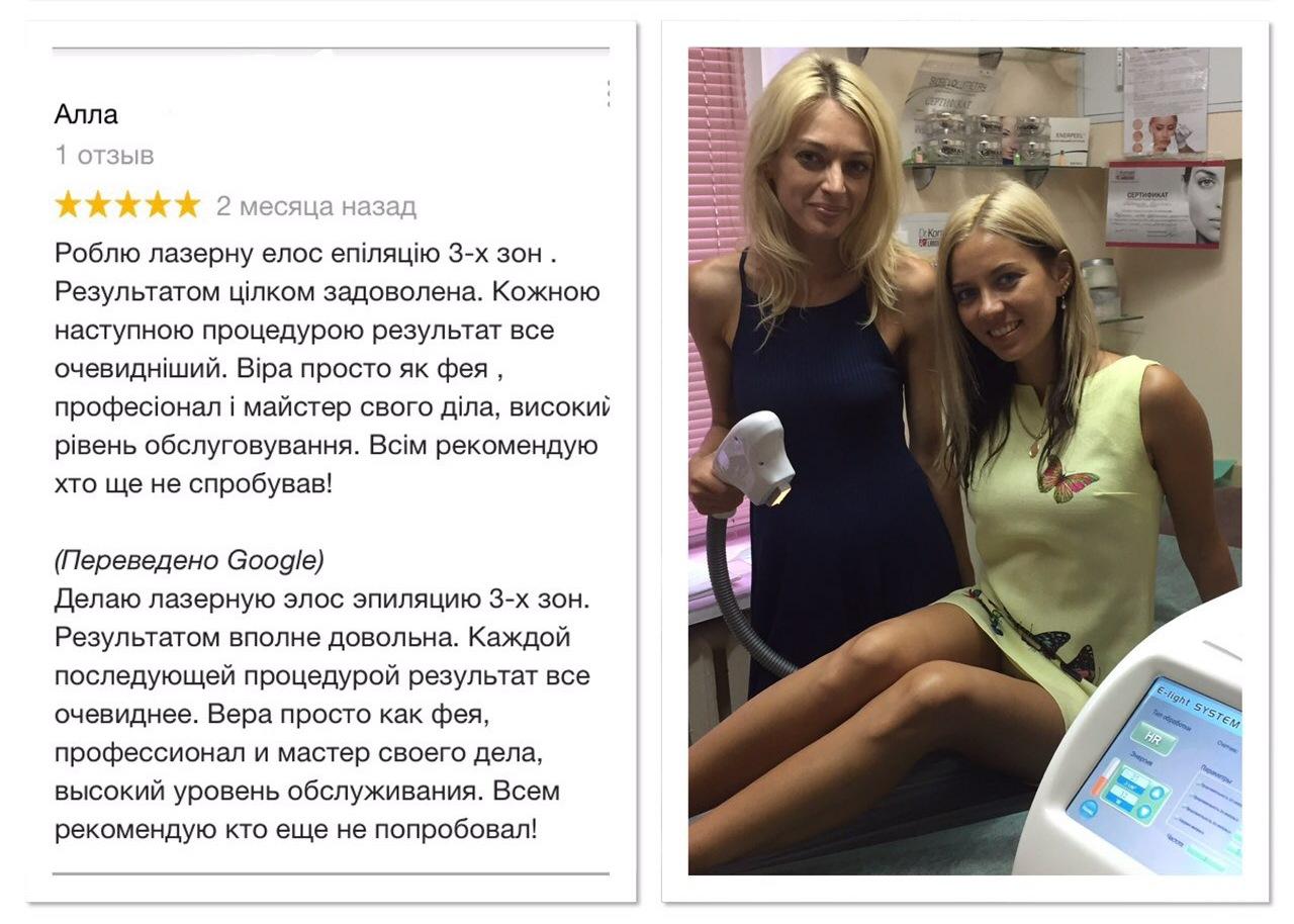 ЭЛОС эпиляция Киев отзывы 2019