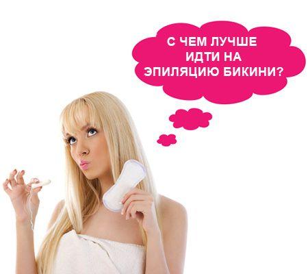 Эпиляция и менструация лазерная