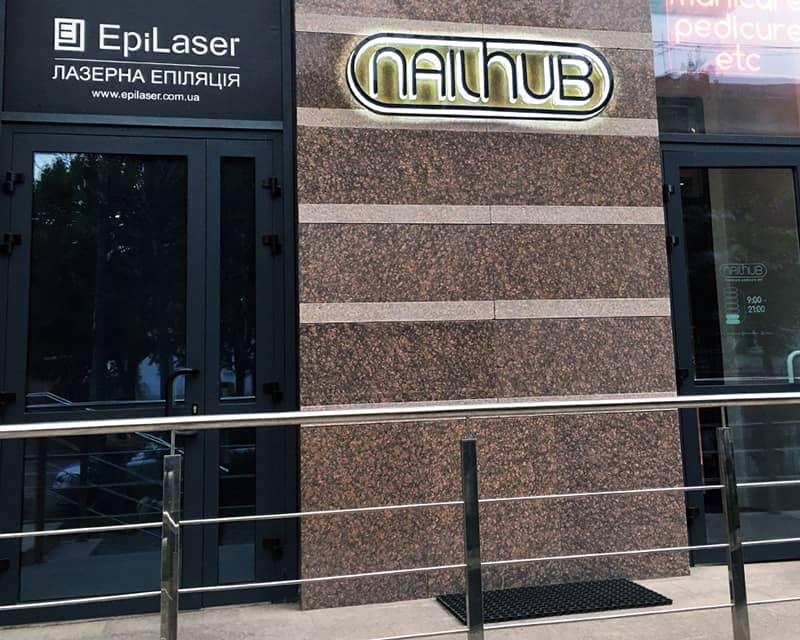 Лазерная эпиляция Печерский район возле станции метро Дружбы Народов